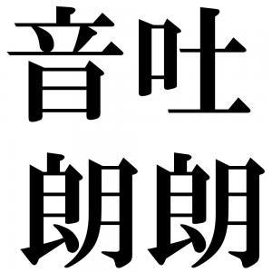 音吐朗朗の四字熟語-壁紙/画像