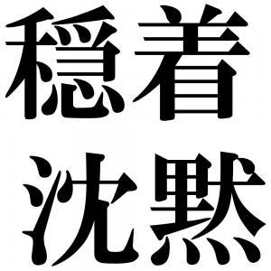 穏着沈黙の四字熟語-壁紙/画像