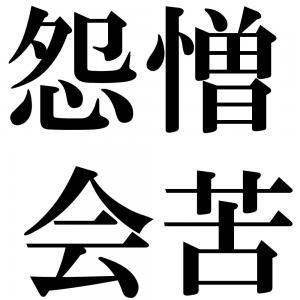 怨憎会苦の四字熟語-壁紙/画像