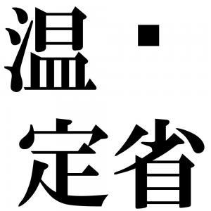 温凊定省の四字熟語-壁紙/画像