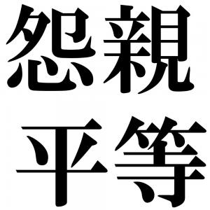 怨親平等の四字熟語-壁紙/画像