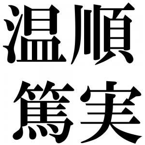温順篤実の四字熟語-壁紙/画像