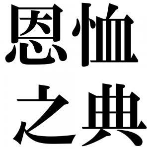 恩恤之典の四字熟語-壁紙/画像