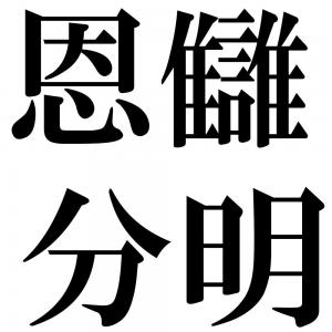 恩讎分明の四字熟語-壁紙/画像