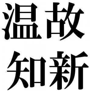 温故知新の四字熟語-壁紙/画像