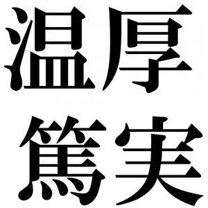 温厚篤実の四字熟語-壁紙/画像
