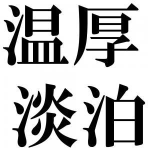 温厚淡泊の四字熟語-壁紙/画像