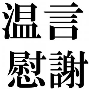 温言慰謝の四字熟語-壁紙/画像