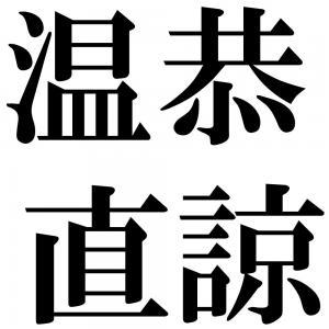 温恭直諒の四字熟語-壁紙/画像