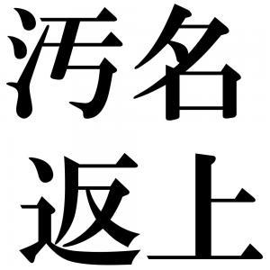 汚名返上の四字熟語-壁紙/画像