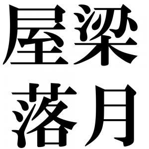 屋梁落月の四字熟語-壁紙/画像