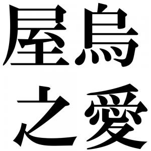 屋烏之愛の四字熟語-壁紙/画像