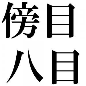 傍目八目の四字熟語-壁紙/画像