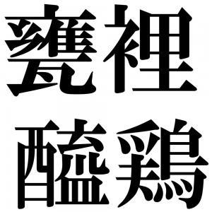 甕裡醯鶏の四字熟語-壁紙/画像