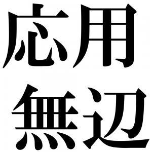 応用無辺の四字熟語-壁紙/画像