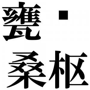 甕牖桑枢の四字熟語-壁紙/画像