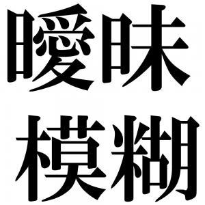 曖昧模糊の四字熟語-壁紙/画像