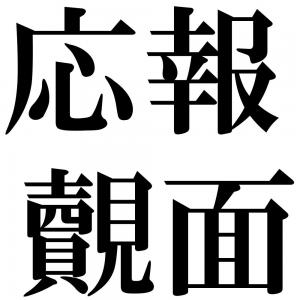 応報覿面の四字熟語-壁紙/画像