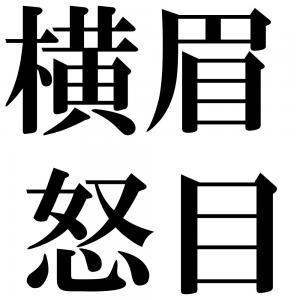 横眉怒目の四字熟語-壁紙/画像