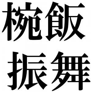 椀飯振舞の四字熟語-壁紙/画像