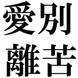 愛別離苦の四字熟語-壁紙/画像