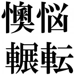 懊悩輾転の四字熟語-壁紙/画像