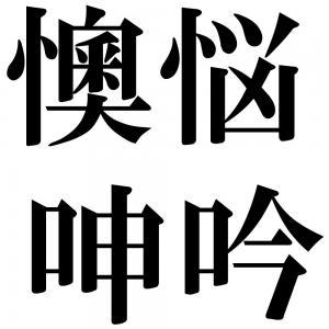 懊悩呻吟の四字熟語-壁紙/画像
