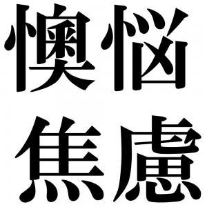 懊悩焦慮の四字熟語-壁紙/画像