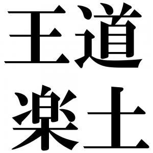 王道楽土の四字熟語-壁紙/画像