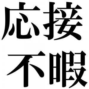 応接不暇の四字熟語-壁紙/画像