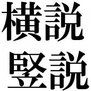 横説竪説の四字熟語-壁紙/画像