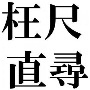 枉尺直尋の四字熟語-壁紙/画像
