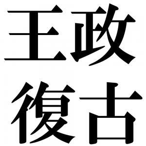 王政復古の四字熟語-壁紙/画像