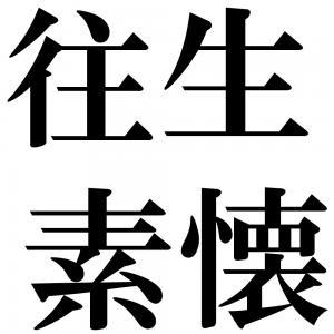 往生素懐の四字熟語-壁紙/画像
