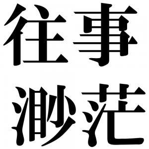 往事渺茫の四字熟語-壁紙/画像