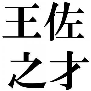 王佐之才の四字熟語-壁紙/画像
