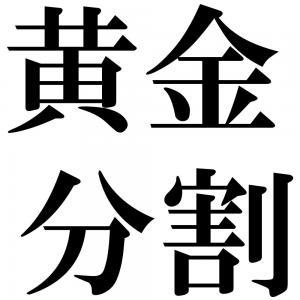 黄金分割の四字熟語-壁紙/画像