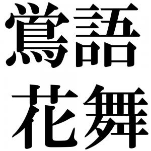鴬語花舞の四字熟語-壁紙/画像