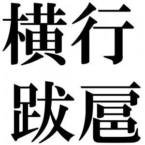 横行跋扈の四字熟語-壁紙/画像