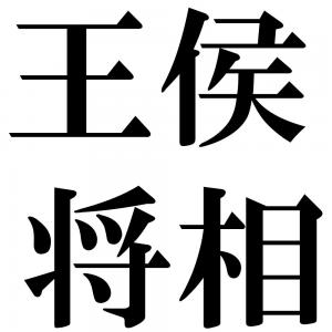 王侯将相の四字熟語-壁紙/画像