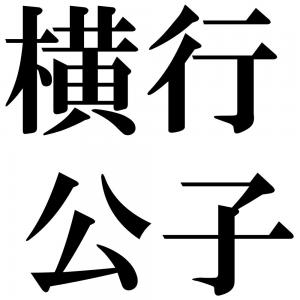 横行公子の四字熟語-壁紙/画像