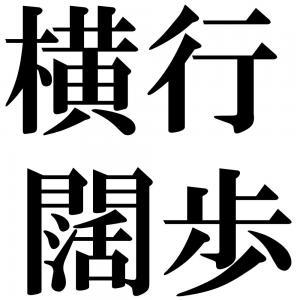 横行闊歩の四字熟語-壁紙/画像
