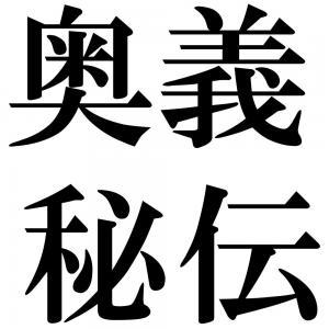 奥義秘伝の四字熟語-壁紙/画像