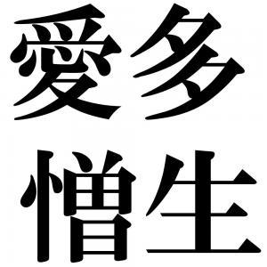 愛多憎生の四字熟語-壁紙/画像