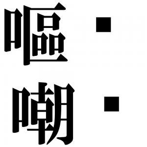 嘔啞嘲哳の四字熟語-壁紙/画像