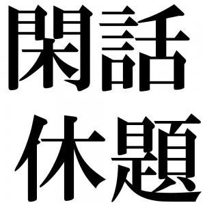閑話休題の四字熟語-壁紙/画像