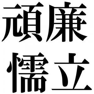 頑廉懦立の四字熟語-壁紙/画像