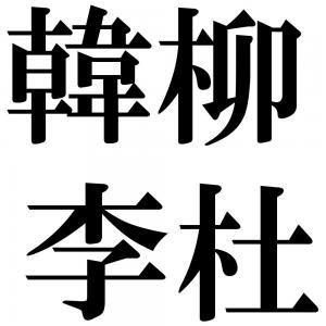 韓柳李杜の四字熟語-壁紙/画像