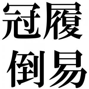 冠履倒易の四字熟語-壁紙/画像