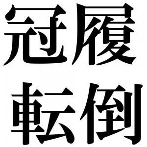冠履転倒の四字熟語-壁紙/画像